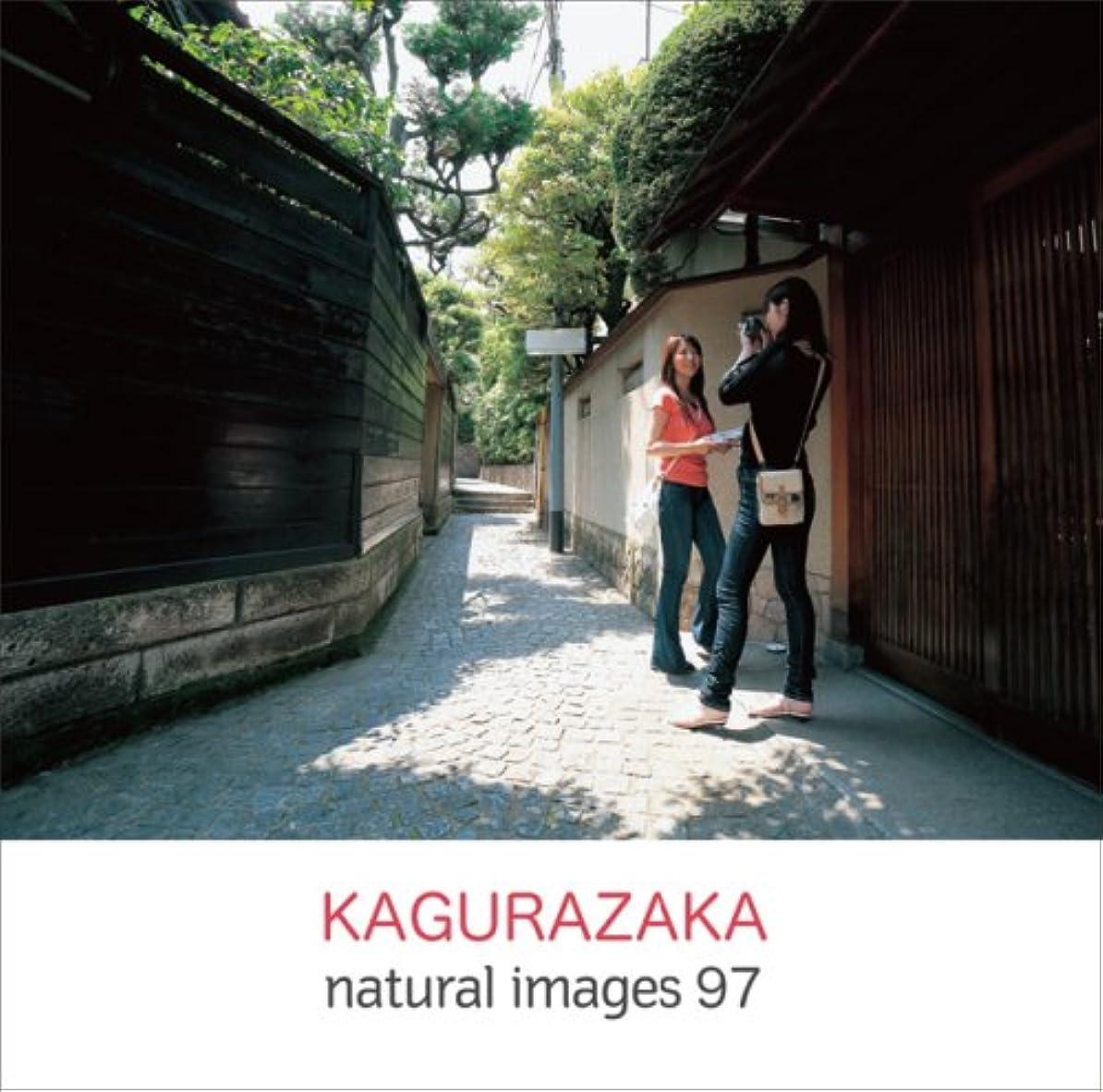 食品旅ふつうnatural images Vol.97 Kagurazaka