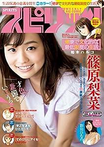 週刊ビッグコミックスピリッツ 199巻 表紙画像