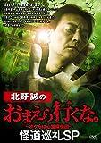 北野誠のおまえら行くな。怪道巡礼SP [DVD] image