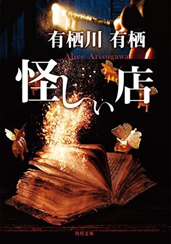 怪しい店 「火村英生」シリーズ (角川文庫)