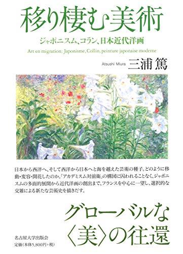 移り棲む美術―ジャポニスム、コラン、日本近代洋画―