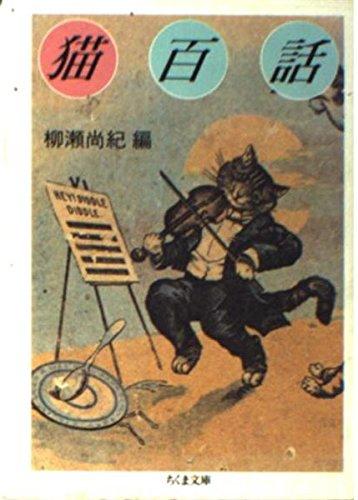 猫百話 (ちくま文庫)