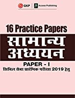 16 Practice Papers General Studies Paper I for Civil Services Preliminary Examination 2019