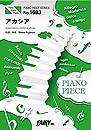 ピアノピースPP1683 アカシア / BUMP OF CHICKEN  ピアノソロ・ピアノ&ヴォーカル ~ポケモンスペシャルミュージックビデオ「GOTCHA! 」テーマソング