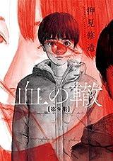 血の轍(9) (ビッグコミックス) Kindle版