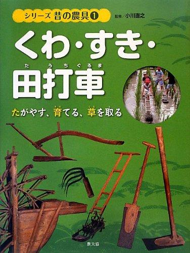 シリーズ昔の農具〈1〉くわ・すき・田打車―たがやす、育てる、草を取る (シリーズ昔の農具 1)の詳細を見る