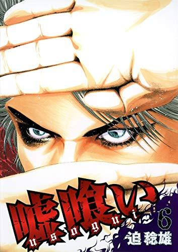 嘘喰い 6 (ヤングジャンプコミックス)