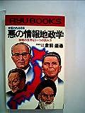 狙われる日本悪の情報地政学―謀略の世界もう一つの読み方 (1983年) (リュウブックス)