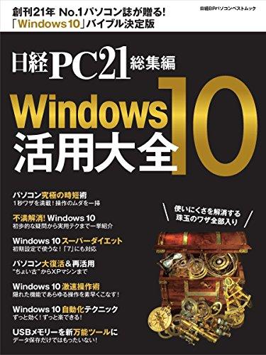 日経PC21総集編 Windows10活用大全 (日経BPパソコンベストムック)