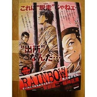 RAINBOW二舎六房の七人 自由の値打ち (My First Big SPECIAL)