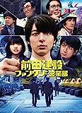 前田建設ファンタジー営業部(特装限定版)[Blu-ray/ブルーレイ]