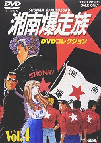 『湘南爆走族 DVDコレクション VOL.4』のトップ画像
