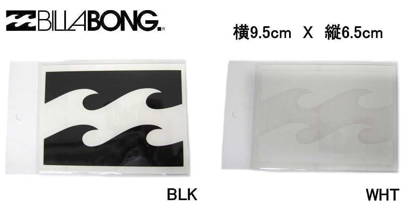 ラケット虐待努力する【BILLABONG】ビラボン 波アイコンカッティングステッカー 9.5cm×6.5cm ブラック?ホワイト