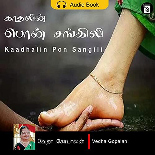 Kaadhalin Pon Sangili [The Golden Chain of Love] cover art