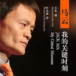 马云:我的关键时刻 - 馬雲:我的關鍵時刻 [Jack Ma: My Critical Moments] audiobook cover art