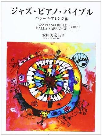 ジャズピアノバイブル バラードアレンジ編 CD付