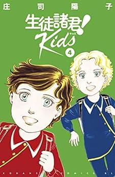 [庄司陽子]の生徒諸君! Kids(4) 生徒諸君!Kids (BE・LOVEコミックス)