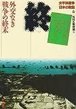 太平洋戦争 日本の敗因6 外交なき戦争の終末 (角川文庫)