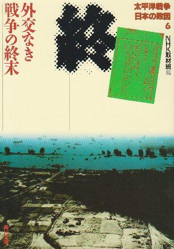 太平洋戦争 日本の敗因6 外交なき戦争の終末 (角川文庫)の詳細を見る