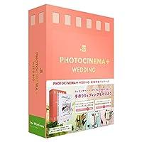 デジタルステージ PhotoCinema+ Wedding Win(フォトシネマ・プラス・ウェディング)書籍付き