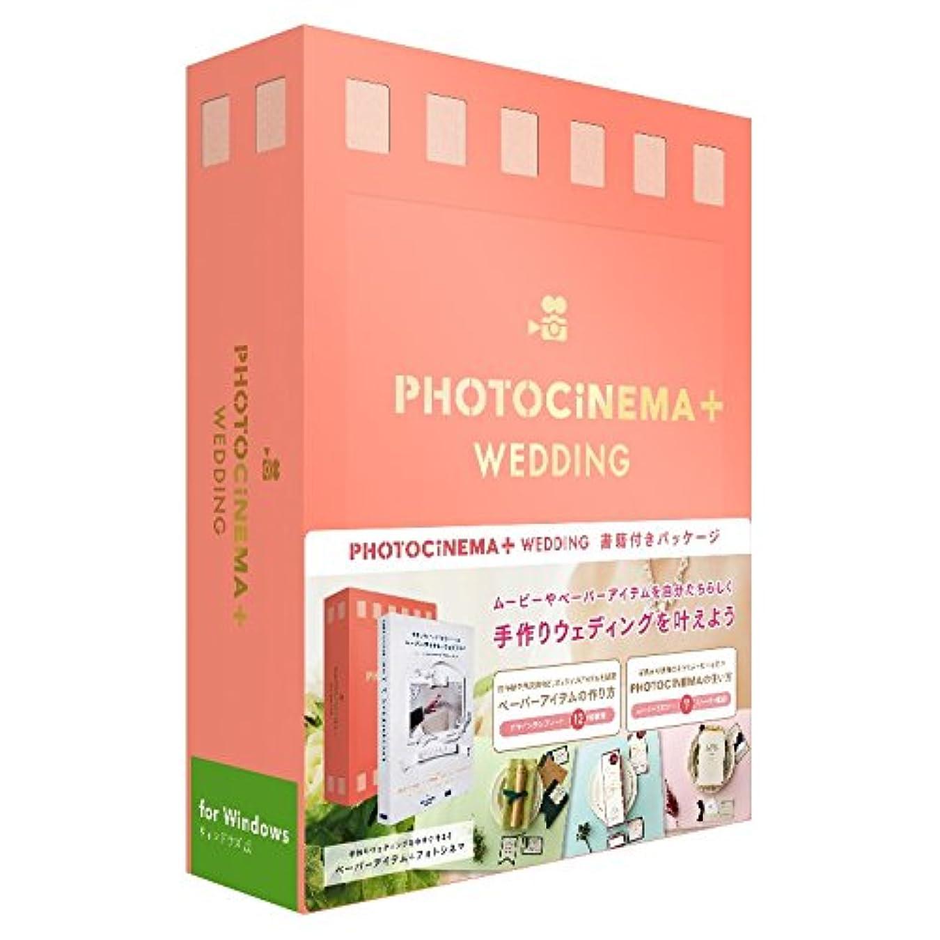 彼の思いやりのある強化デジタルステージ PhotoCinema+ Wedding Win(フォトシネマ?プラス?ウェディング)書籍付き