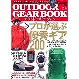 MonoMax別冊  OUTDOOR GEAR BOOK (e-MOOK)