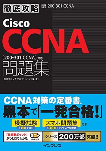徹底攻略Cisco CCNA問題集[200-301 CCNA]対応 徹底攻略シリーズ