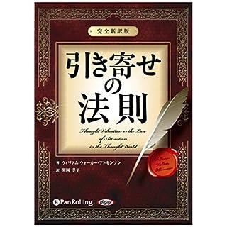 『引き寄せの法則 ~完全新訳版~』のカバーアート