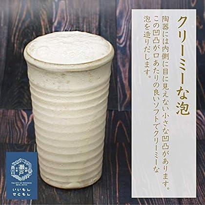 【 瀬戸焼 一口カップ きなり】クリーミー な 泡 ビールグラス 陶器 オンライン 飲み会 タンブラー 焼酎グラス に最適 父 の日 ギフト