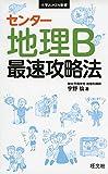 センター地理B 最速攻略法 (大学JUKEN新書)