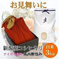 [お見舞い]新潟県産コシヒカリ 3キロ 風呂敷包み(アイガモ農法)風呂敷包み(御見舞)
