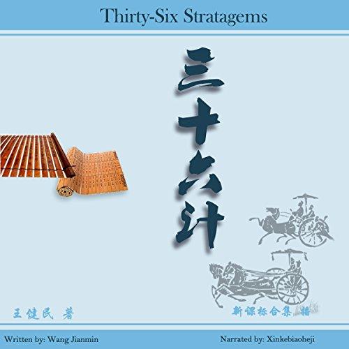 三十六计 - 三十六計 [Thirty-Six Stratagems] audiobook cover art