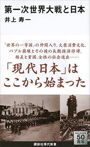 第一次世界大戦と日本 (講談社現代新書)
