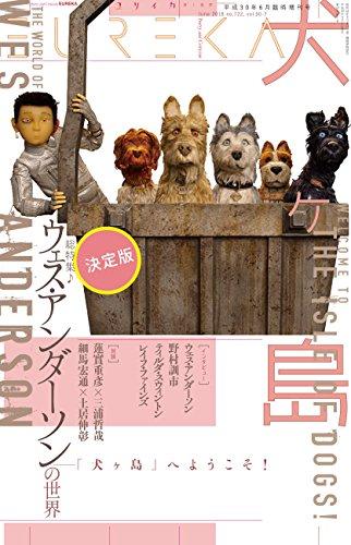 ユリイカ2018年6月臨時増刊号 総特集=<決定版>ウェス・アンダーソンの世界――『犬ヶ島』へようこそ!
