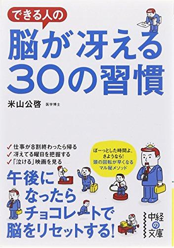 できる人の脳が冴える30の習慣 (中経の文庫)