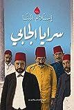 سرايا الجابي (Arabic Edition)
