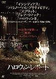 ハロウィン・レポート[DVD]