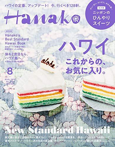 Hanako(ハナコ) 2019年8月号 No.1174 [ニュースタンダード・ハワイ]