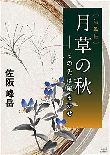 Phrasebook Autumn of Tsukikusa Leave the wind ahead (Japanese Edition)