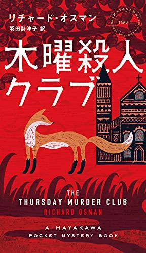 木曜殺人クラブ (ハヤカワ・ミステリ(1971))