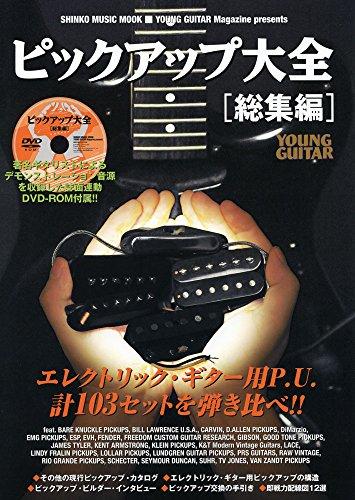 ピックアップ大全[総集編](DVD-ROM付) (シンコー・ミュージックMOOK)
