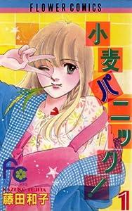 小麦パニック!(1) (フラワーコミックス)