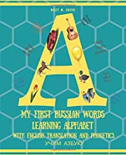 My First Russian Words Learning Alphabet: With English Translation and Phonetics