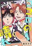 ココロのち晴れ Step.4 (picn comics)
