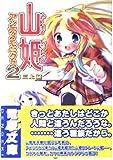 山姫アンチメモニクス〈2〉 (電撃文庫)