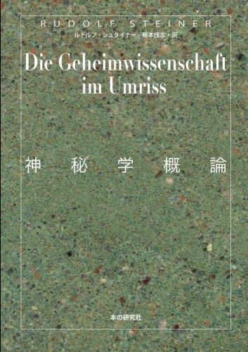ルドルフ・シュタイナー 神秘学概論 (SERAPHIM BOOKS)