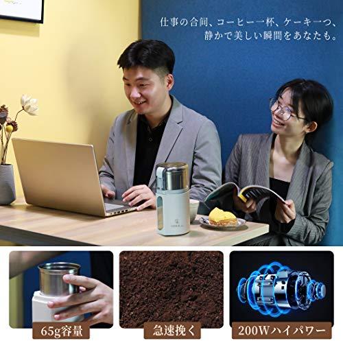 コーヒーミル 電動 ワンタッチで急速挽くのコーヒーミルコーヒーミル 取り外し可能コーヒーグラインダー ミルサー なステンレスのボウル付水洗い可能収納できるコード 過熱保護一台多役の電動ミル 小柄で便利の電動コーヒーミル家庭やオフィスに必須(