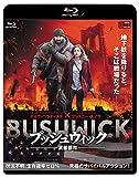 ブッシュウィック ―武装都市―[Blu-ray/ブルーレイ]