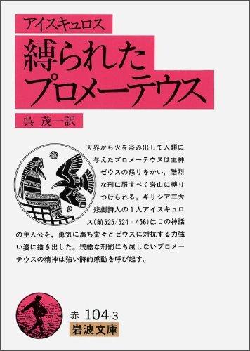 縛られたプロメーテウス (岩波文庫 赤104-3)