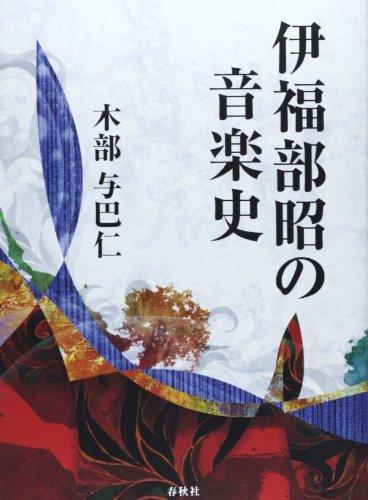 伊福部昭の音楽史の詳細を見る